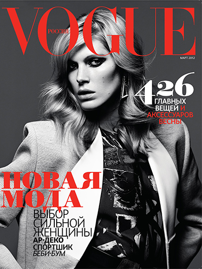 Vogue_Russia_vg_Cover_#1