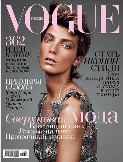 Vogue_Russia_C1_VG_10_13_01